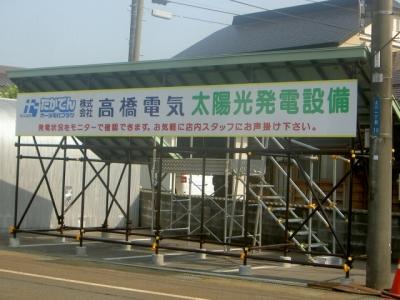 太陽光発電屋外ショールーム(道路側より)