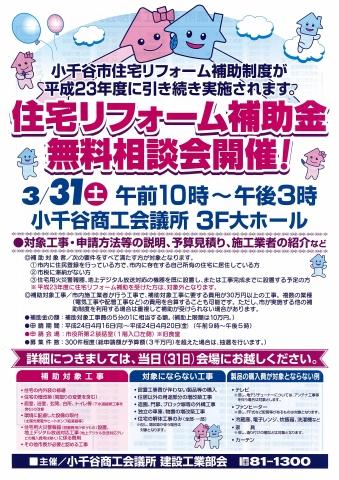 小千谷市住宅リフォーム補助金無料相談会開催!