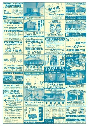 おぢや☆うき☆うき☆しゃっこいまつり 第28回利雪・遊雪・克雪フェア