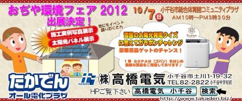 おぢや環境フェア2012
