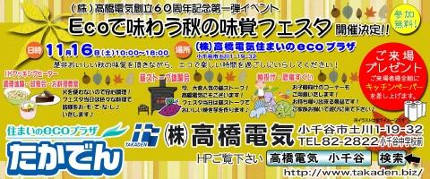 Ecoで味わう味覚フェスタ開催決定!!!!