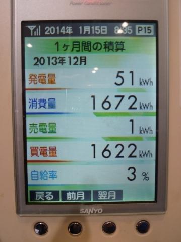 H25.12たかでん太陽光発電設備