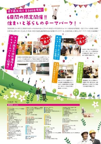 日報 住まいのリフォームフェア 2015春