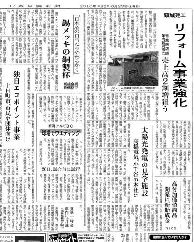 日本経済新聞に紹介された高橋電気太陽光発電見学施設
