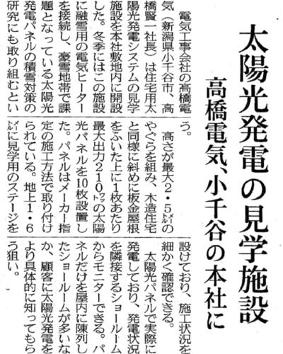 日本経済新聞で紹介された高橋電気の太陽光発電見学施設の記事