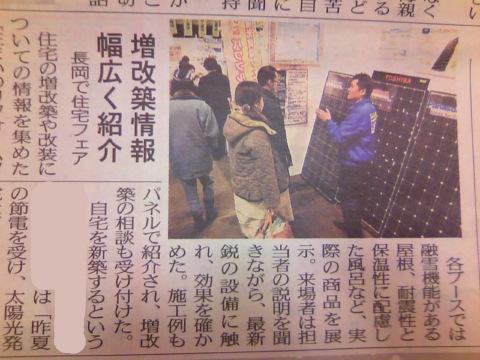 住まいのリフォームフェア2012春 高橋電気ブースが掲載されました!!