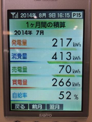 2014.7太陽光発電